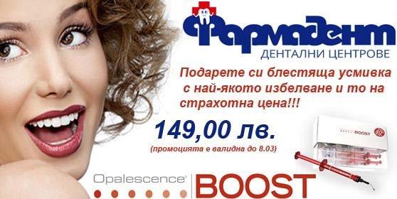 Дентален център Варна - промоции