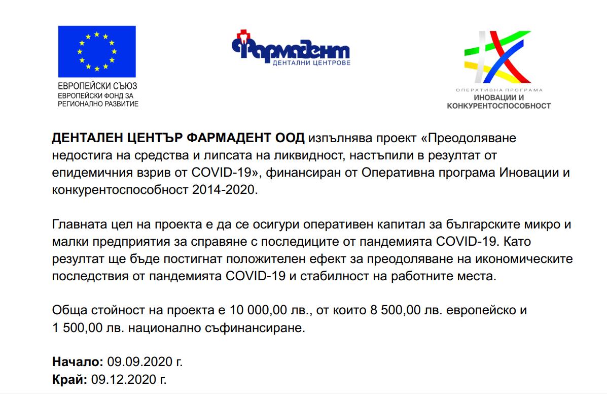 европейска помощ дентален дентър