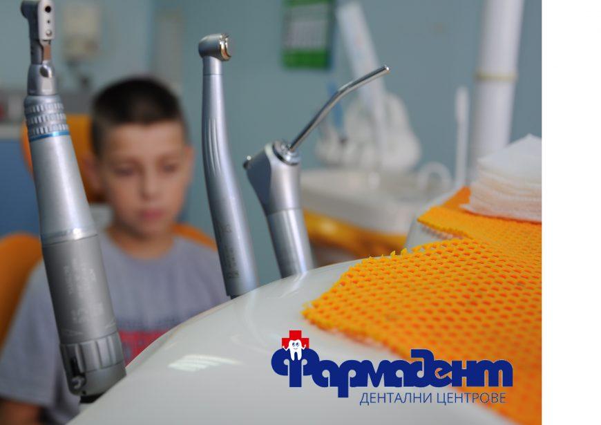 Кампания за здрави и бели зъбки