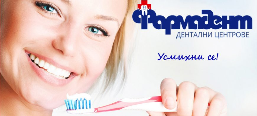 Работно време на стоматологичен кабинет Фармадент